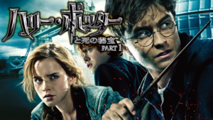 ハリーポッターと死の秘宝 Part 1