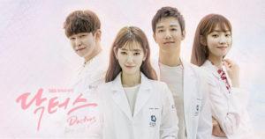 ドクターズ~恋する気持ち